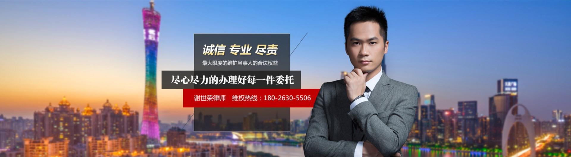 广州行政诉讼律师大图二