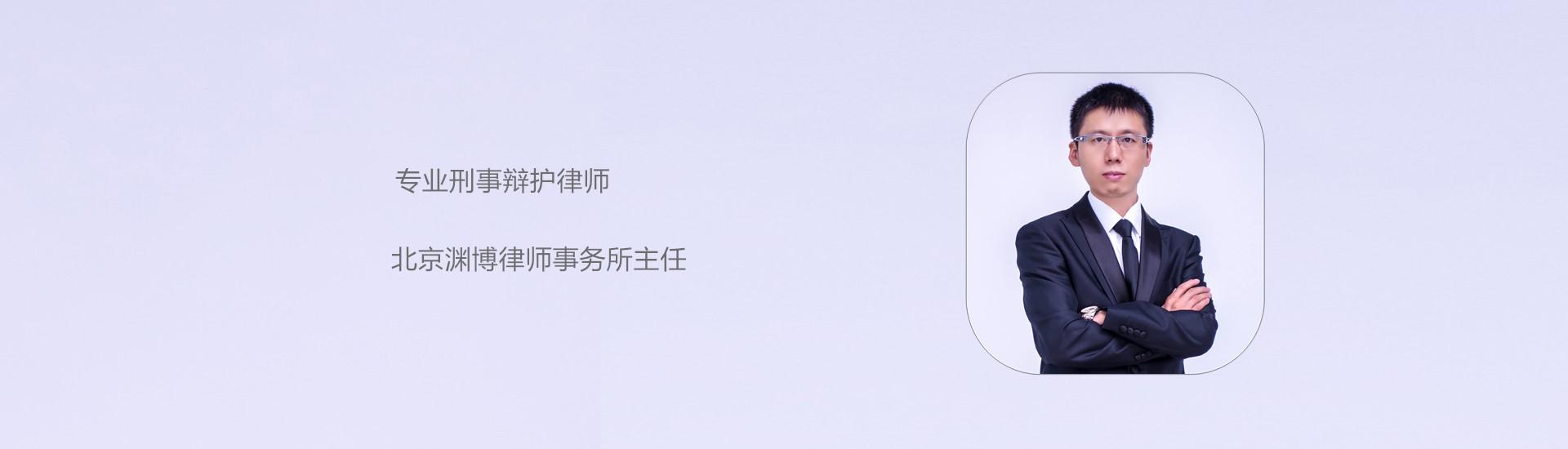 北京诈骗律师大图一