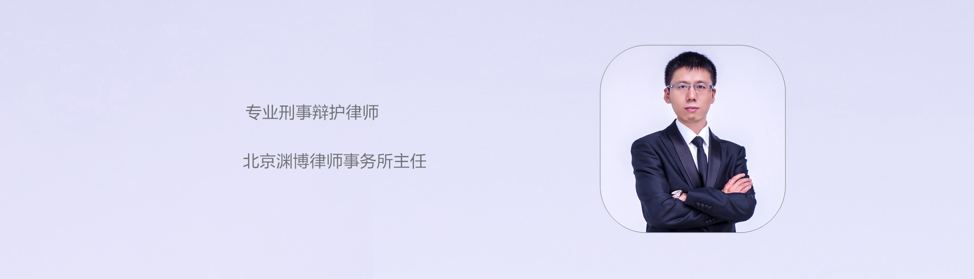 北京走私律师大图一